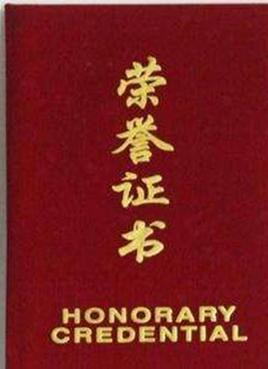 2013年度山东省行业奖